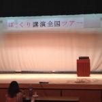 和歌山講演。手作りの何とも味がある看板。嬉しいですねぇ。