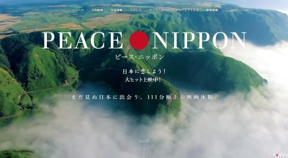ピース・ニッポン