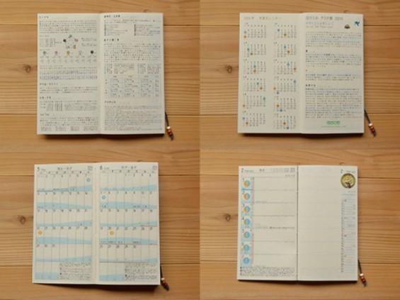 diary150926a[1]