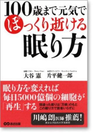 pokkuri_books_shoeinomi-211x300[1]